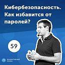 59. Александр Момот, REMME: Кибербезопасность. Как обезопасить бизнес от кражи данных?