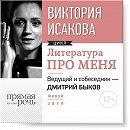 Литература про меня. Виктория Исакова