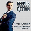 Михаил Талалай вгостях у«Берись иделай»