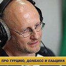 """Дмитрий Goblin Пучков в программе """"Позиция"""" на РСН.fm 1 февраля 2016 года"""
