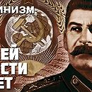 Александр Зиновьев - Нашей юности полёт, Сталинизм