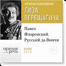 Лекция «Павел Флоренский. Русский да Винчи»