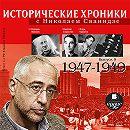 Исторические хроники с Николаем Сванидзе. Выпуск 9. 1947-1949