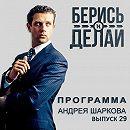 Наталья Волкова вгостях у«Берись иделай»