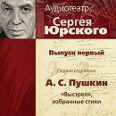 Аудиотеатр Сергея Юрского. Выпуск первый