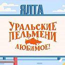 Уральские пельмени. Любимое. Ялта