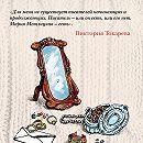 Испытание медными трубами (сборник)