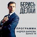 Андрей Шарков: как начать свой бизнес?