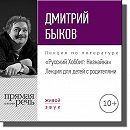 Лекция «Русский Хоббит: Незнайка»