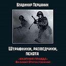Штрафники, разведчики, пехота. «Окопная правда» Великой Отечественной