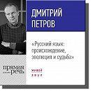 Лекция «Русский язык: происхождение, эволюция и судьба»