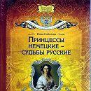 Принцессы немецкие – судьбы русские