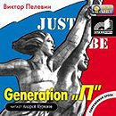 Generation «P» (Поколение «Пи»)