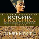 Великие женщины древнего Египта. Царица Нефертити
