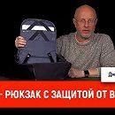 Bobby - рюкзак с защитой от воров