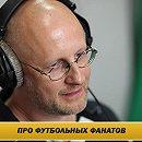 Дмитрий Goblin Пучков о драках фанатов на Евро-2016