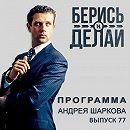 Федор Кривов в гостях у «Берись и делай»