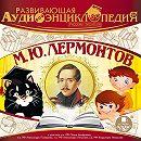 Русские писатели: М.Ю. Лермонтов
