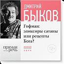 Лекция «Гофман: эликсиры сатаны или рецепты Бога?»
