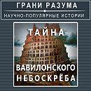 Загадки истории. Тайна Вавилонского небоскреба