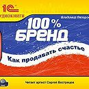 100% бренд. Как продавать счастье