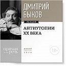 Лекция «Антиутопии XX века»