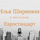 Дмитрий Потапенко о русских предпринимателях за границей