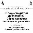 От аристократки до Матрёны. Образ женщины в советских рассказах (Лекции Arzamas)