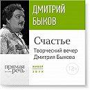 «Счастье» Творческий вечер Дмитрия Быкова