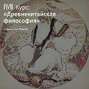 Лекция «Истоки и особенности древнекитайской философии»