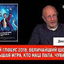 Золотой Глобус 2018, Величайший шоумен, Большая игра, Кто наш папа, чувак?