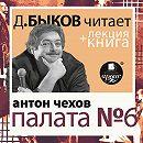 Палата №6 в исполнении Дмитрия Быкова + Лекция Быкова Дмитрия