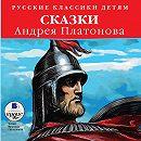 Сказки Андрея Платонова