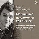 Денис Курков: как работает накрутка отзывов оценок в AppStore и Google Play
