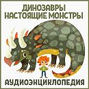 Динозавры – настоящие монстры