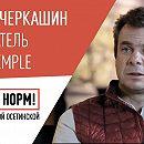 Павел Черкашин, основатель Hack Temple о правилах Кремниевой долины и главных ошибках российской власти