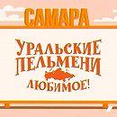Уральские пельмени. Любимое. Самара