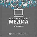 11.5 Теории Cultural Studies и изучение медиапрактик: Последствия подхода