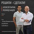Аскар Кинжигалиев основатель легендарного интернет магазина LaSumka.ru