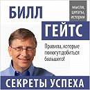 Билл Гейтс. Секреты успеха