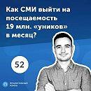 52. Слава Баранский, Лайфхакер: секреты успешного СМИ. Когда ждать «выстрела» в проекте?