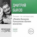 Лекция «Михайло Ломоносов: размышление о Божием величестве»