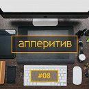 Мобильная разработка с AppTractor #08