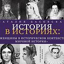 Женщины в историческом контексте мировой истории