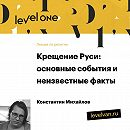 Лекция «Крещение Руси: основные события и неизвестные факты»