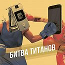 МММ - взлет и крах самой масштабной финансовой пирамиды в истории России.