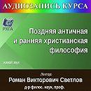 Цикл лекций «Поздняя античная и ранняя христианская философия»