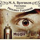 Морфий и другие рассказы