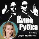 Актриса театра и кино Дарья Мельникова