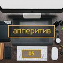 Android Dev подкаст. Выпуск 05